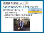 ccc continuous chest compression
