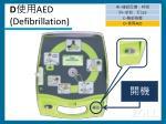 d aed defibrillation