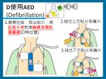 d aed defibrillation4
