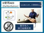 d aed defibrillation5