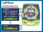 d aed defibrillation6