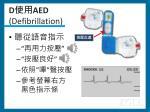d aed defibrillation7