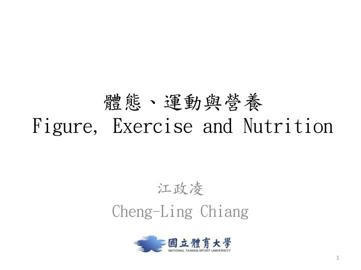 figure exercise and nutrition n.
