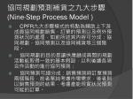 nine step process model
