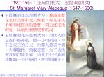 10 16 st margaret mary alacoque 1647 1690