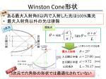 winston cone