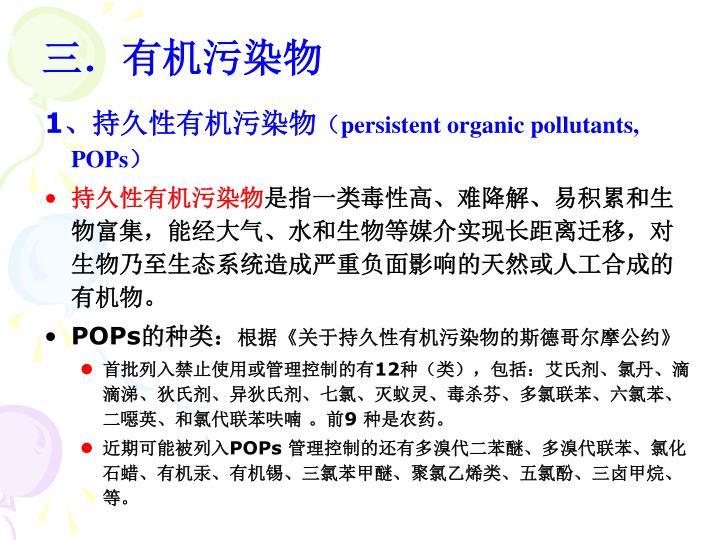 三.有机污染物