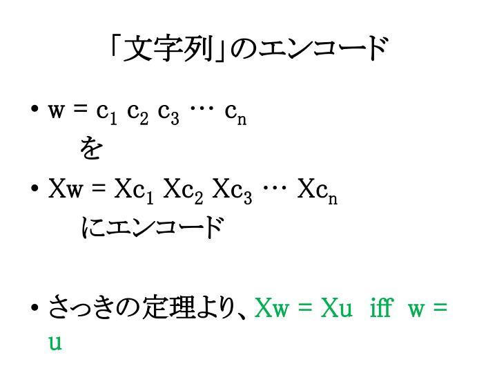 「文字列」のエンコード