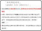 gender role identity