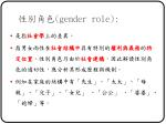 gender role