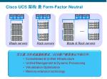 cisco ucs form factor neutral