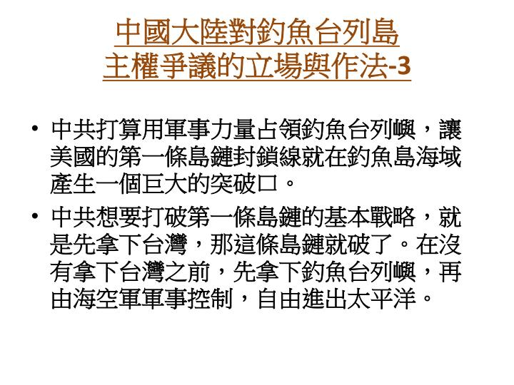 中國大陸對釣魚台列島