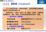 3 4 5 clipboard
