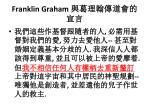 franklin graham1