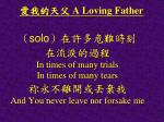 a loving father2