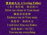 a loving father4