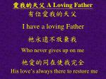 a loving father5