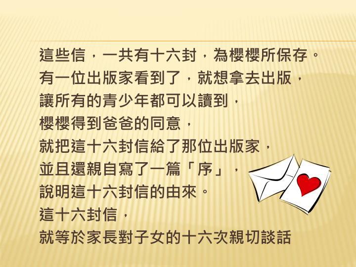 這些信,一共有十六封,為櫻櫻所保存。