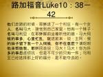 luke10 38 42