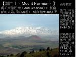 mount hermon anti lebanon 20 9 000