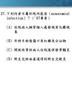 27 nosocomial infection 07 a b c d