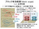 block scope p 125