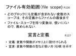 file scope p 126