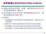 matrix data analysis