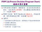 pdpc process decision program chart