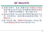 qc story 1 3