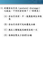 11 postural drainage 06 a b c d 5