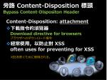 content disposition bypass content dispositon header
