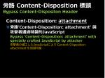 content disposition bypass content dispositon header1