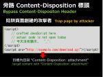 content disposition bypass content dispositon header2