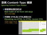 content type ignoring content type header