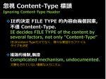 content type ignoring content type header1