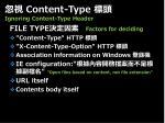 content type ignoring content type header2