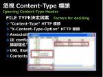 content type ignoring content type header3