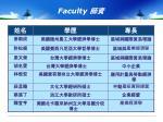 faculty6