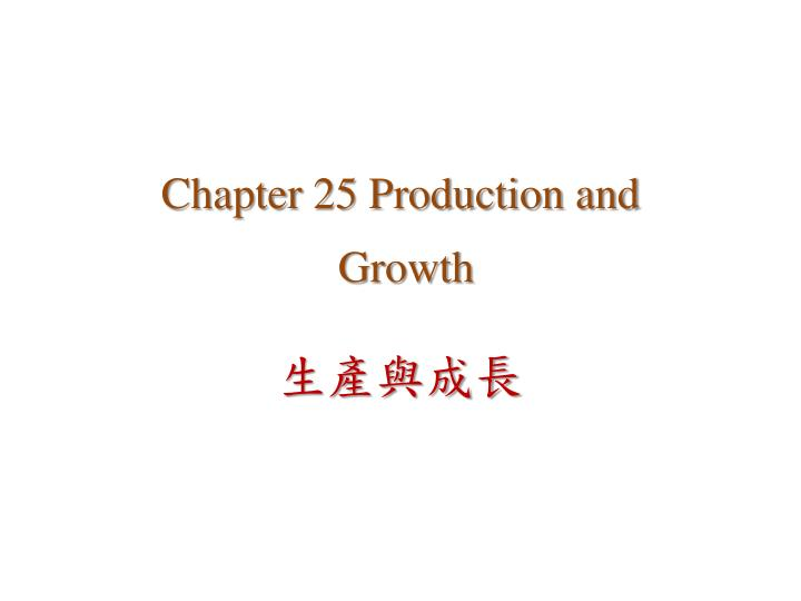 chapter 25 production and growth n.