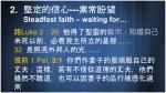 steadfast faith waiting for