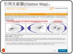 citation map 1