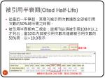 cited half life