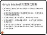 google scholar3