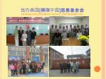 chinese philanthropy global partnership inc