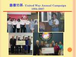 united way annual campaign 1994 2007
