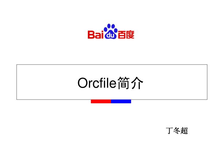orcfile n.
