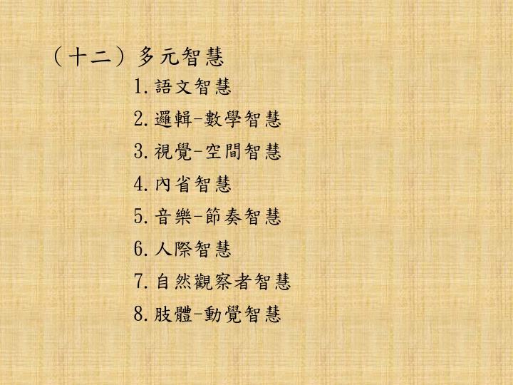 (十二)多元智慧