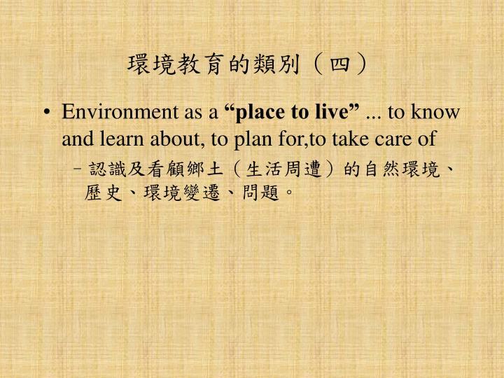 環境教育的類別(四)