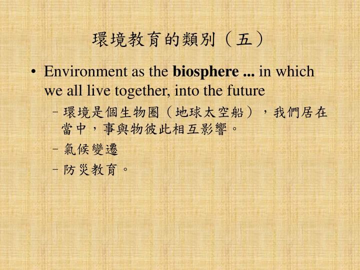 環境教育的類別(五)